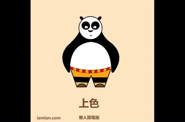 懒人如何画功夫熊猫 你学会了吗