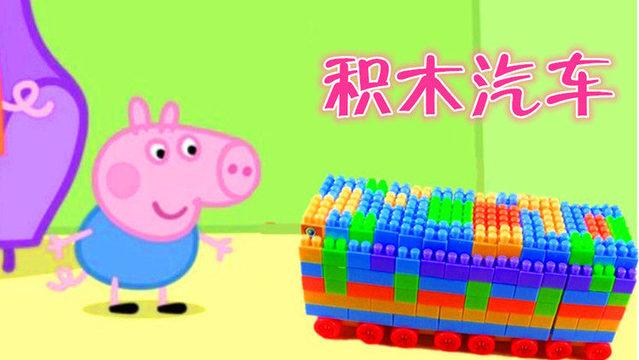 小猪佩奇乐高图纸