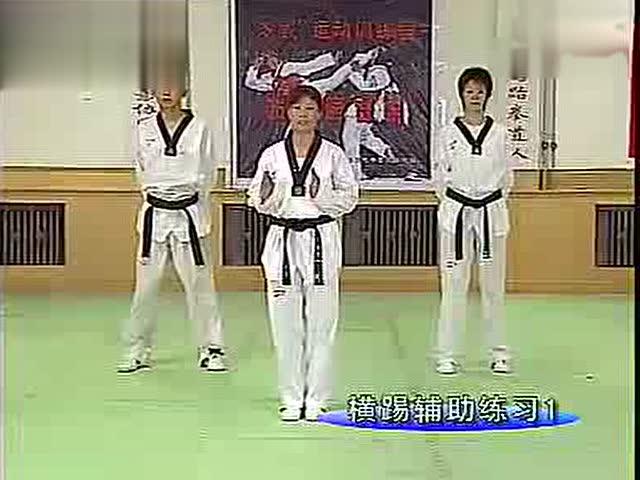 2横踢 跆拳道