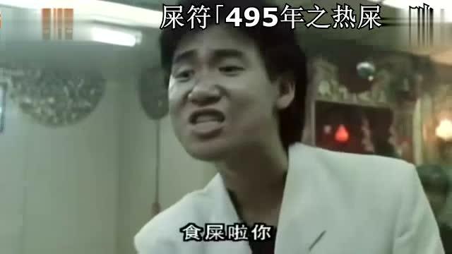 【香港吔屎乡】u.n.张学友就是他吗?图片