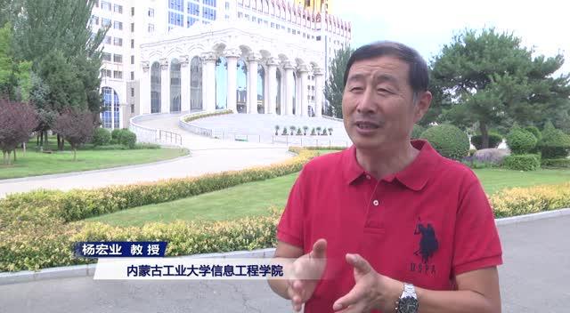 内蒙古工业大学杨宏业