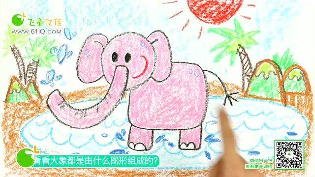 零基础儿童绘画启蒙蜡笔画入门在线教育视频美术课程:粉红大象