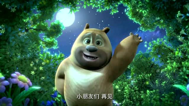 熊熊乐园 会发光的萤火虫