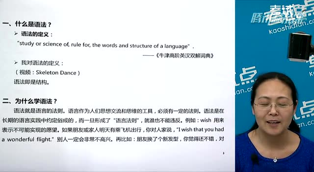 【考试点】考研英语语法长难句快速突破(英语一)