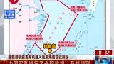 美国:军机闯入中国防空识别区计划早制定好