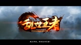 乱世王者游戏宣传视频