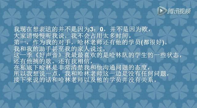 汪峰发布《好声音》现场录音还原手撕媒体真相截图