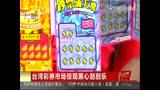 台湾彩券市场惊现黑心刮刮乐 回收二手彩票再出售