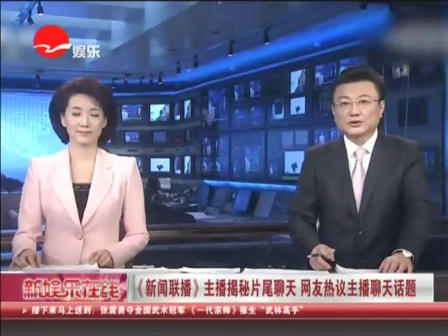 新闻联播主播为啥男右女左? 专家:平衡画面图片