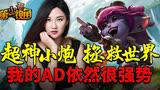 【小苍第一视角】AD的逆袭 超神小炮拯救世界