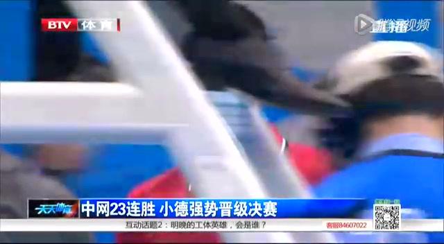 中网23连胜  小德强势晋级决赛截图