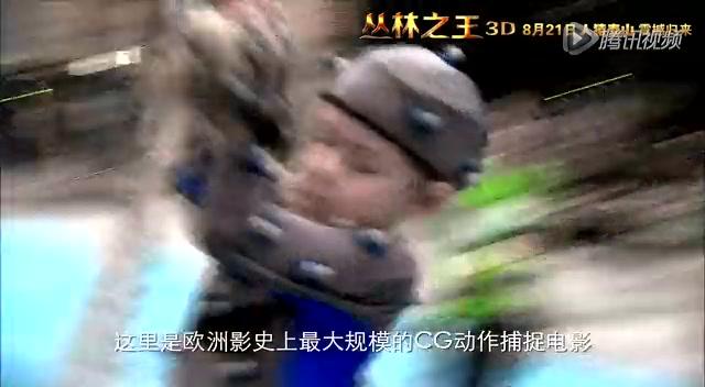 """《丛林之王》曝光技术特辑 泰山成丛林""""跑酷高手""""截图"""