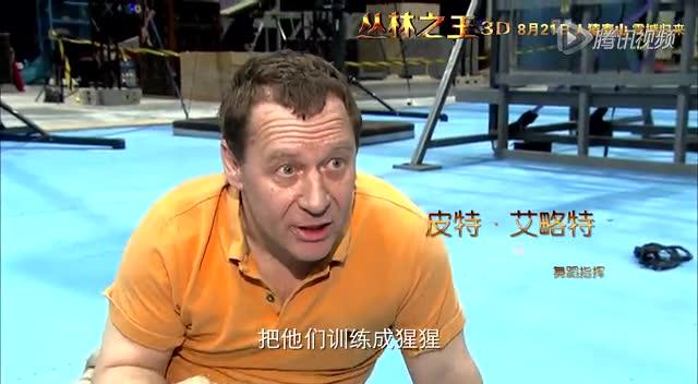 """《丛林之王》曝技术特辑 泰山成""""跑酷高手""""截图"""