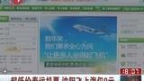 春秋航空现超低价春运机票 沈阳飞上海仅9元