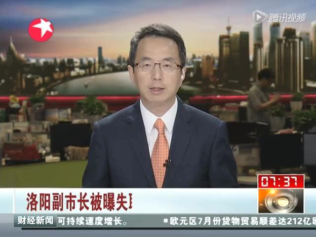 洛阳副市长被曝失联月余 当地组织排查截图