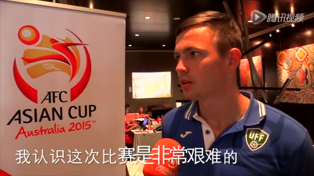 专访克里梅茨:对阵中国很重要 国足两端都很强截图