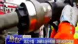 0001.中国网络电视台-热线12 00_11_26-00_12_20