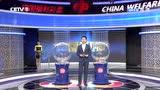20180111《开心双色球》:中国福利彩票第2018005期开奖公告