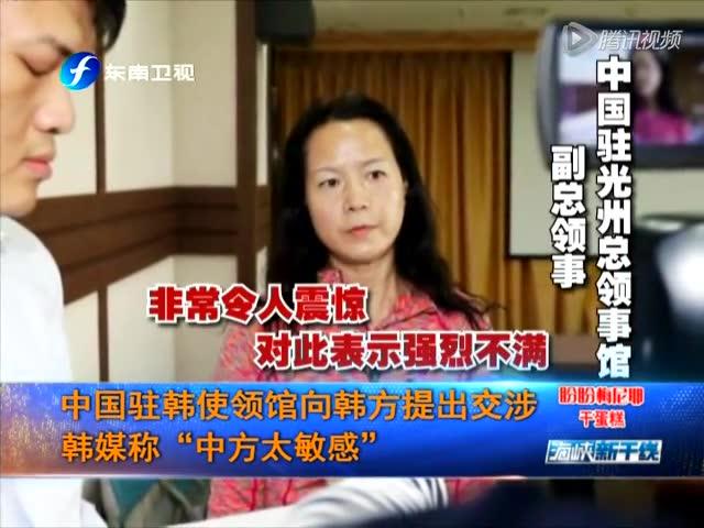 韩国海警称要严办中国船员截图