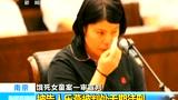 南京饿死女童案被告人因故意杀人罪判无期