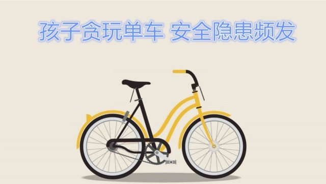 单车安全隐患频发
