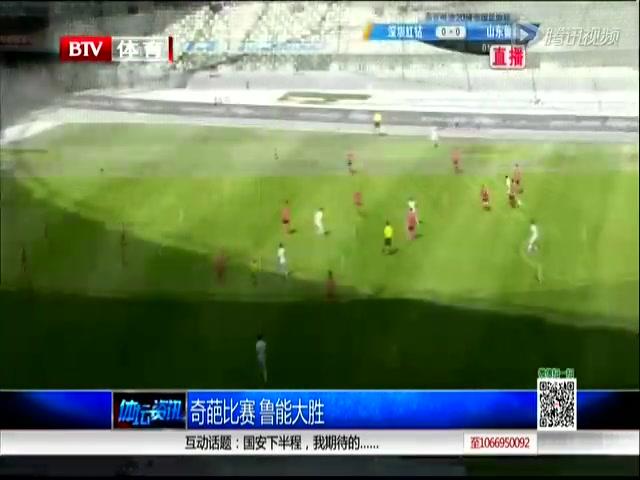 全场集锦:鲁能5-0深圳 深足面对球门上演奇异罢赛截图