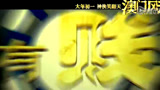 """《澳门风云》特辑 谢霆锋组""""赌神三贱客"""""""