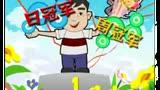 秦皇岛电视台QQ斗地主大赛广告