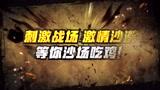 《绝地求生:刺激战场》激情沙漠米拉玛宣传视频:黄沙百战,不破不还!