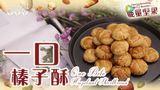 【日日煮】烹饪短片 - 一口榛子酥