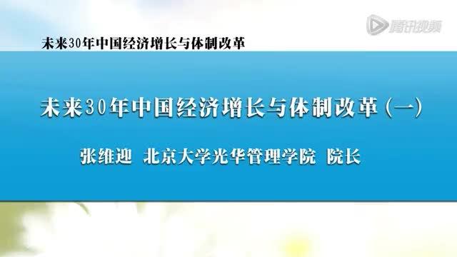 张维迎:未来30年中国经济增长与体制改革