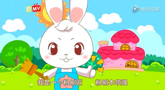 我是一个粉刷匠 兔兔儿歌