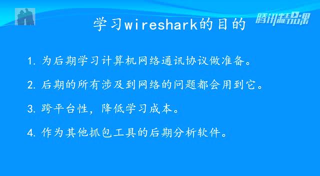 wireshark协议分析详解