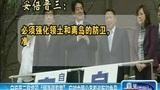 安倍晋三称将设领海侵犯罪 应对中国公务船巡航钓鱼岛