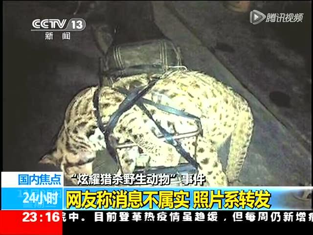 炫耀猎杀野生动物是真 是假截图