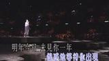 陈奕迅 - 明年今日(Live)