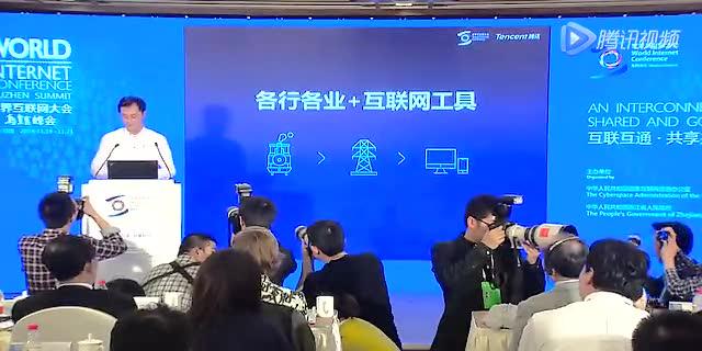 """马化腾:腾讯致力成为""""互联网连接器""""截图"""