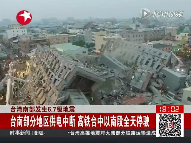 台湾南部发生6.7级地震