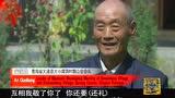 走遍中国:水神庇佑的老爷山