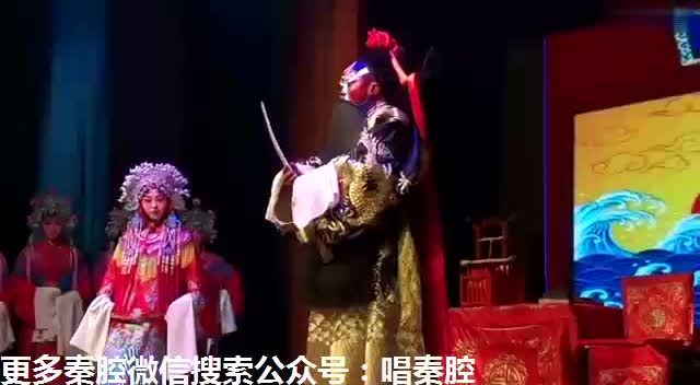 秦腔《三对面》选段 西安天云秦腔剧团演出