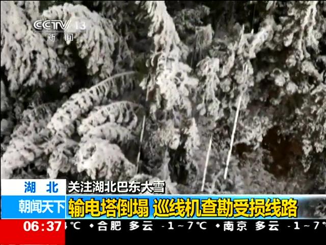 关注湖北巴东大雪 输电塔倒塌 巡线机查勘受损线路