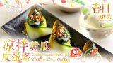 【日日煮】烹饪短片 - 凉拌黄瓜皮蛋塔