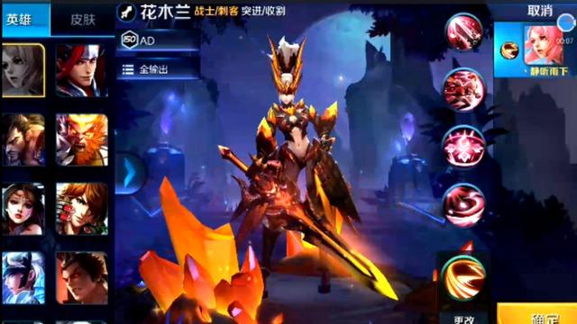 《王者荣耀》花木兰新皮肤:水晶猎龙者体验