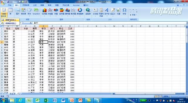 出其不E——Excel实战办公技巧(下集)