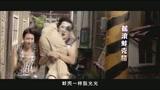 乌龙戏凤2012 台湾版预告片2