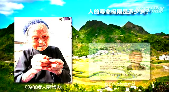 【CC讲坛】:人类能活到120岁的预言家