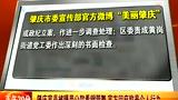 肇庆官员被曝用公款看钢管舞 官方称系个人行为