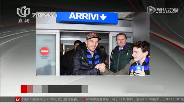 签约在即  波多尔斯基抵达米兰截图
