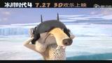 冰川时代4 病毒视频之鼠蝠侠