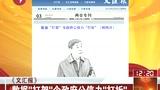文汇报:质检总局数据打架令政府公信力打折